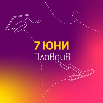 """Изложение """"Световно образование"""" - Лято 2021, Пловдив"""